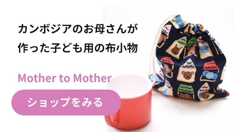 Mother to Mother オンラインショップ